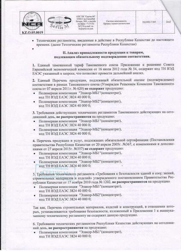 Обязательная сертификация от 20 апреля 2005г №367 рк сертификация нкау